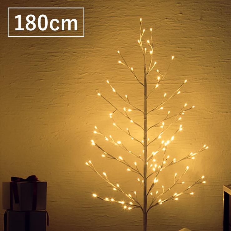 LED ブランチツリー 高さ180cm クリスマスツリー ホワイト 白 おしゃれ クリスマス ツリー 枝ツリー 北欧 屋外 ガーデン【あす楽対応】【送料無料】