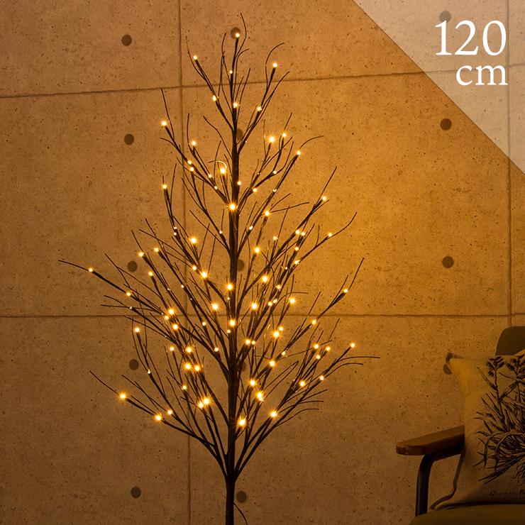 クリスマスツリー ツリー クリスマス LEDスノーツリー ブラウン 120cm 雪 スノー イルミネーション LED 枝ツリー 北欧【送料無料】