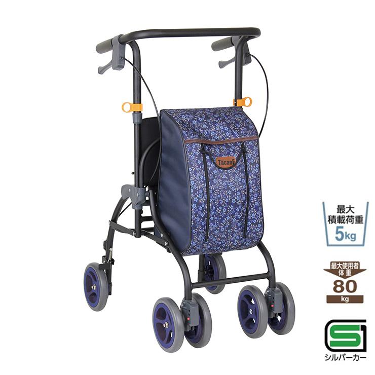 幸和製作所 TacaoF テイコブ フィーナ SLM06-NV ネイビー シルバーカー 介護 福祉【送料無料】