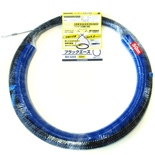 デンサン・ブラックエース50M・BX-5250 作業工具:電設工具:通線工具(代引き不可)【送料無料】