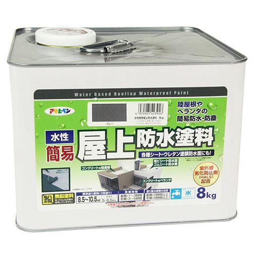 アサヒペン 水性簡易屋上防水塗料 8kgグレー(代引不可)【送料無料】