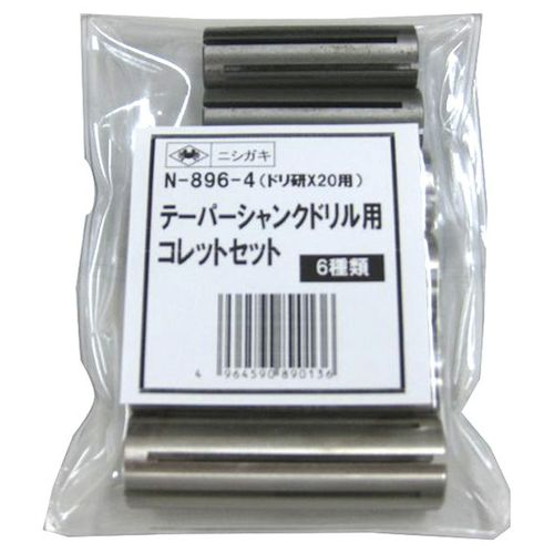 ニシガキ ドリ研X20用コレットセット N-896-4【送料無料】