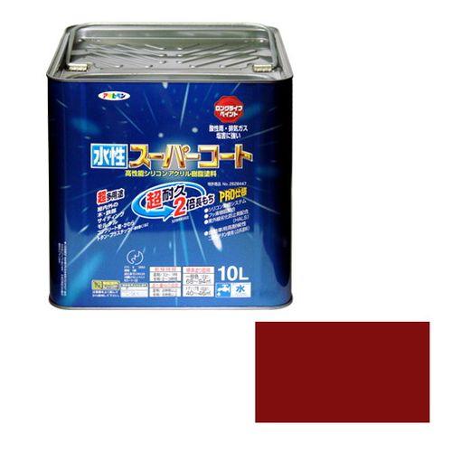 アサヒペン 多用途-水性スーパーコート 10L-アカサビ【送料無料】