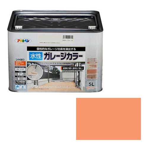 アサヒペン 水性ガレージカラー 5L-テラコッタ【送料無料】