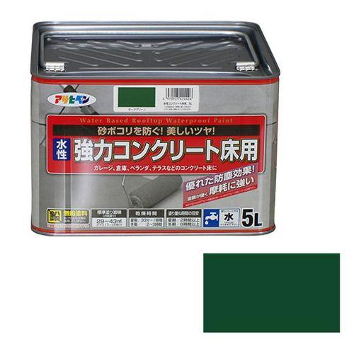 アサヒペン 水性強力コンクリート床用 5L-ダークグリーン【送料無料】