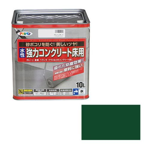アサヒペン 水性強力コンクリート床用 10L-ダークグリーン【送料無料】