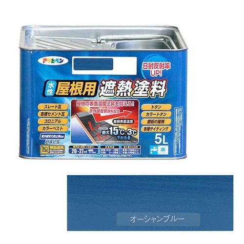 アサヒペン 水性屋根用遮熱塗料-5L 5L-オーシャンブルー【送料無料】