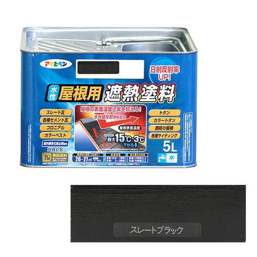 アサヒペン 水性屋根用遮熱塗料-5L 5L-スレートブラック【送料無料】