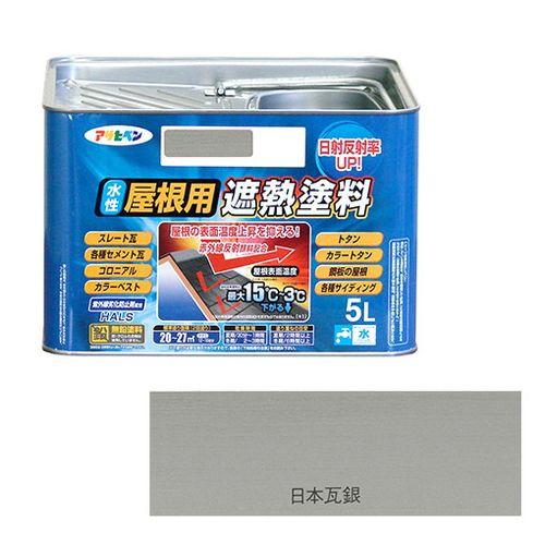 アサヒペン 水性屋根用遮熱塗料-5L 5L-ニホンカワラギン【送料無料】