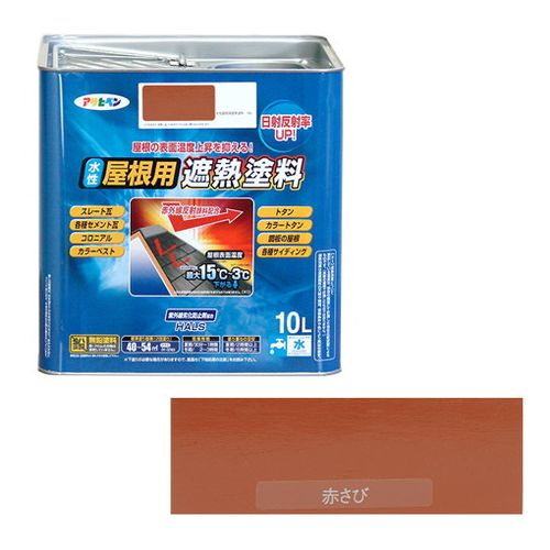 アサヒペン 水性屋根用遮熱塗料-10L 10L-アカサビ【送料無料】