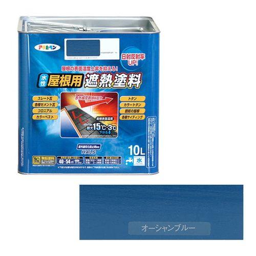 アサヒペン 水性屋根用遮熱塗料-10L 10L-オーシャンブルー【送料無料】