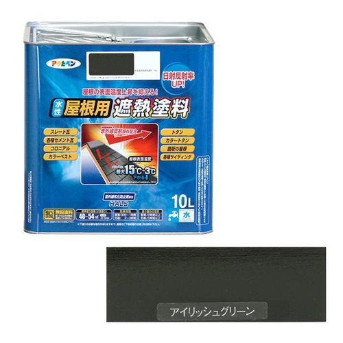 アサヒペン 水性屋根用遮熱塗料-10L 10Lアイリッシュグリーン【送料無料】