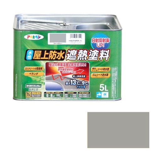 アサヒペン 水性屋上防水遮熱塗料-5L 5L-ライトグレー【送料無料】