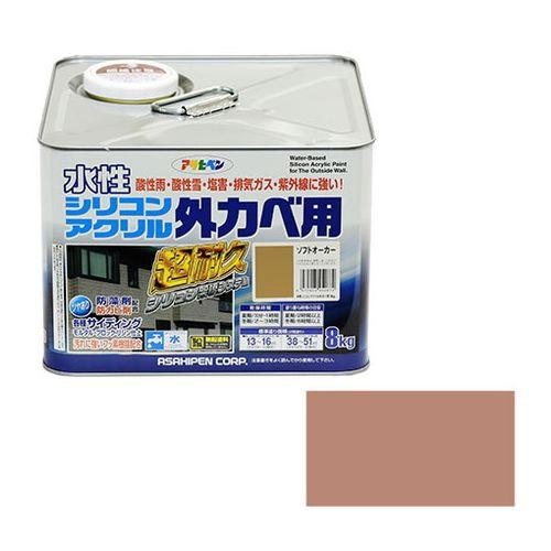 アサヒペン 水性シリコンアクリル外カベ用 8KG-ソフトオーカー【送料無料】