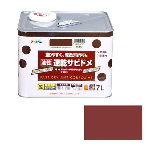 アサヒペン 油性速乾サビドメ 7L-アカサビ【送料無料】