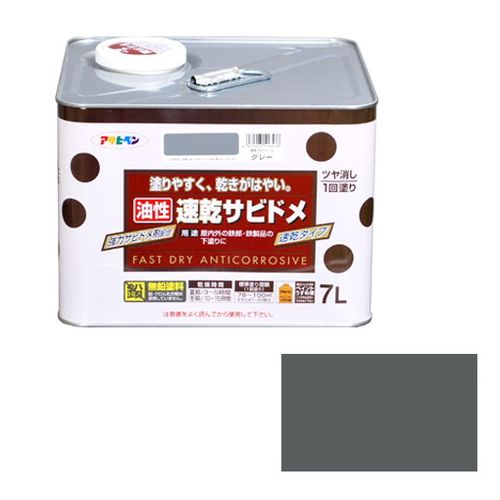 アサヒペン 油性速乾サビドメ 7L-グレー【送料無料】