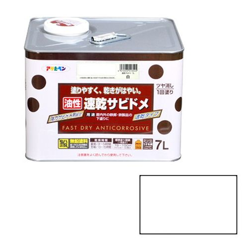 アサヒペン 油性速乾サビドメ 7L-シロ【送料無料】
