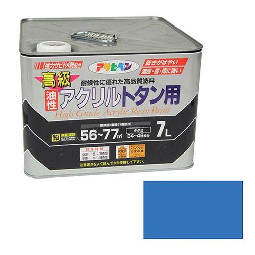 アサヒペン 油性高級アクリルトタン用 7L-コバルトブルー【送料無料】