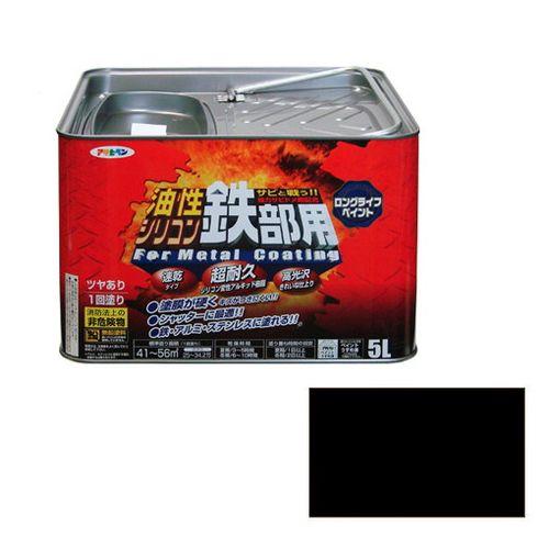 アサヒペン 油性シリコン鉄部用 5L-クロ【送料無料】