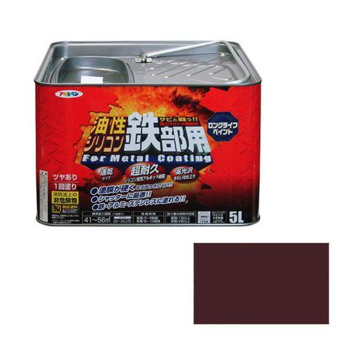 アサヒペン 油性シリコン鉄部用 5L-ブラウン【送料無料】
