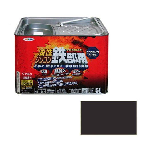 アサヒペン 油性シリコン鉄部用 5L-オータムブラウン【送料無料】