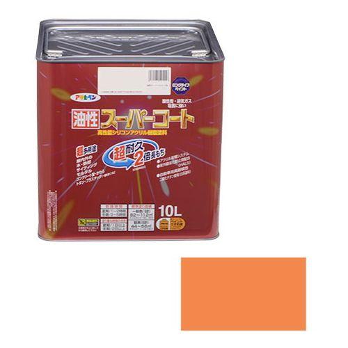 アサヒペン 油性スーパーコート 10L-ラフィネオレンジ【送料無料】