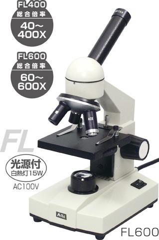 《単品》【ATC】ステージ上下顕微鏡 FL600 [008257] 【送料無料】