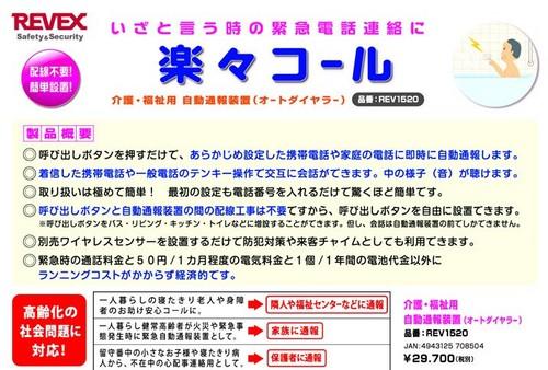 《単品》楽々コール REV1520 【送料無料】【int_d11】