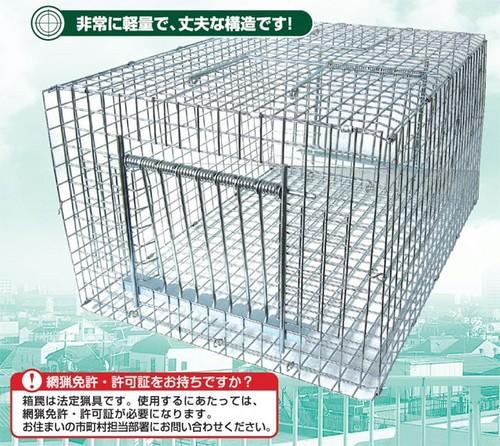 《単品》捕獲器 バードトラップ(対象動物/ドバト、その他) E-01 【送料無料】