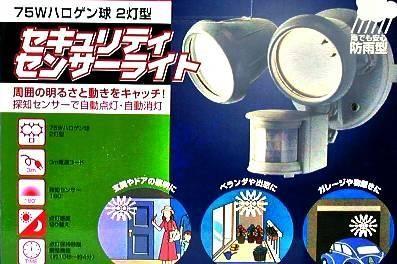 《単品》小さいけど、強力! 「セキュリティセンサーライト2灯型」MSL-75H2 【送料無料】【int_d11】