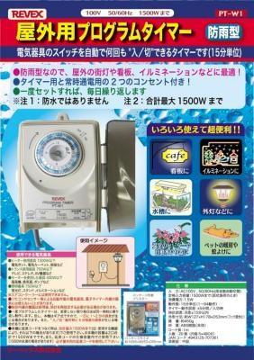 《単品》屋外用プログラムタイマーPT-W1[a] 【送料無料】【int_d11】