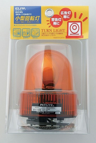 ELPA小型回転灯SKH-110HB(Y)【送料無料】【S1】