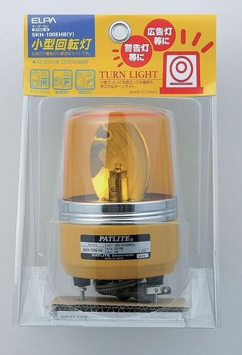 ELPA小型回転灯SKH-100EHB(Y)【送料無料】【S1】