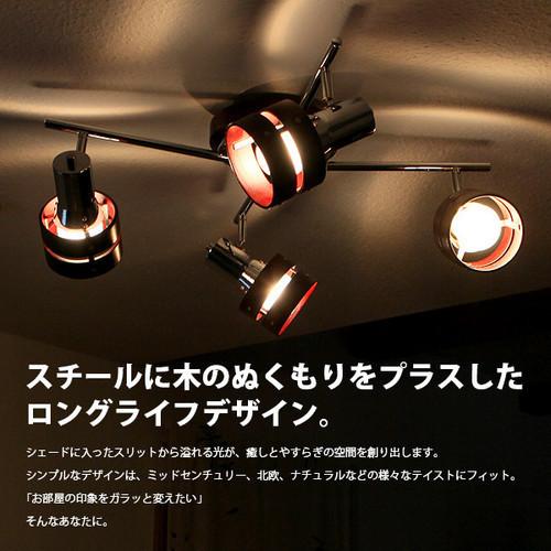 4灯クロスシーリングスポットライト ブラウン SW5338-BR【送料無料】