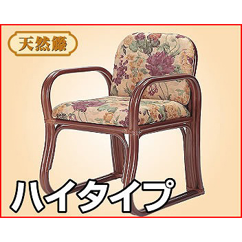 座椅子 天然籐 思いやり座椅子 ハイタイプ(代引不可)【送料無料】