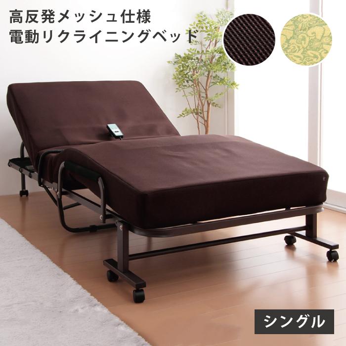 高反発 スプリングマット仕様 電動 リクライニングベッド シングル ベッド 折りたたみ 折りたたみベッド(代引不可)【送料無料】【int_d11】