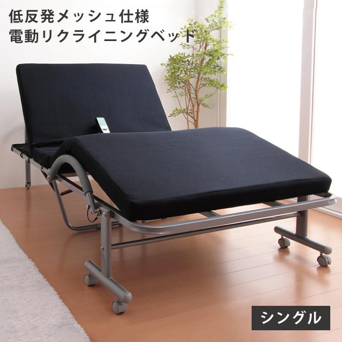 低反発 メッシュ仕様 電動 リクライニングベッド シングル ベッド 折りたたみ 折りたたみベッド(代引不可)【送料無料】【inte_D1806】