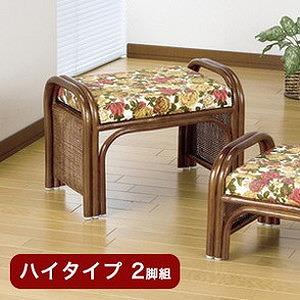 スツール 座椅子 天然籐らくらく座椅子2脚組 ハイタイプ 籐 天然籐 椅子 チェアー イス(代引不可)【送料無料】