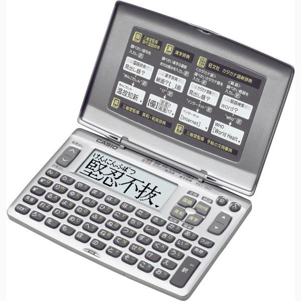 カシオ CASIO 電子辞書 XD-90N(代引不可)【送料無料】