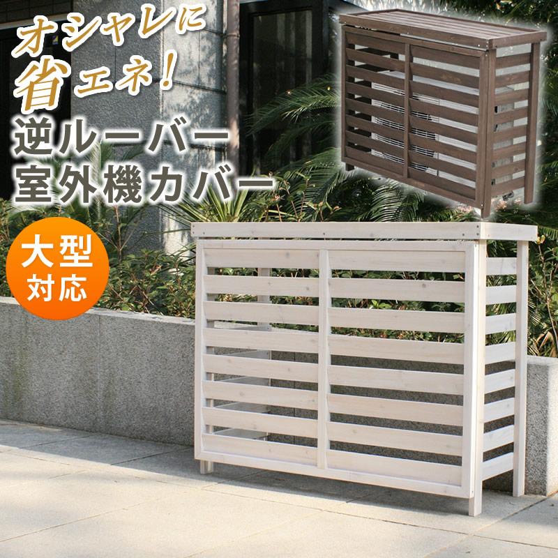 エアコン室外機カバー 日よけカバー 木製 天然木製 エアコンカバー エクステリア DIY ダークブラウン/ホワイト エアコンカバー(代引不可)【送料無料】