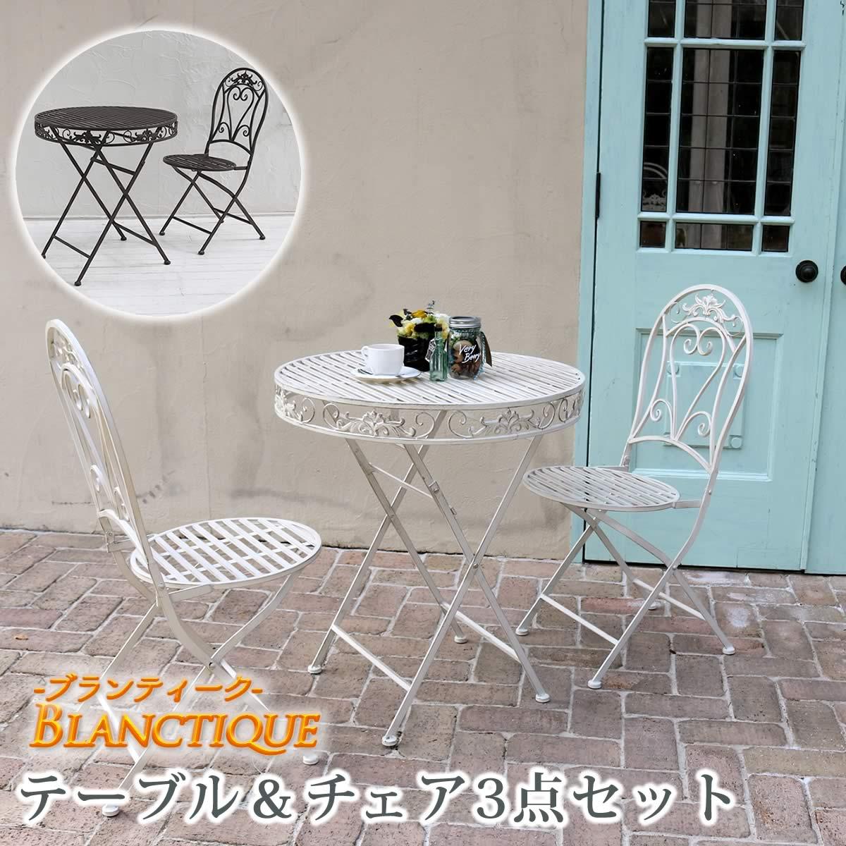ガーデンテーブル3点セット ホワイトアイアンテーブル70&チェア 3点セット ガーデンテーブル テラス(代引不可)【送料無料】