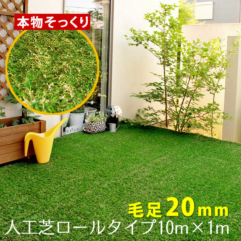 ロール 人工芝 (芝丈20mm)幅1x長さ10m ロールタイプ リアル人工芝 屋上緑化 ベランダ 庭 屋外 グリーンターフ ガーデンターフ(代引不可)【送料無料】