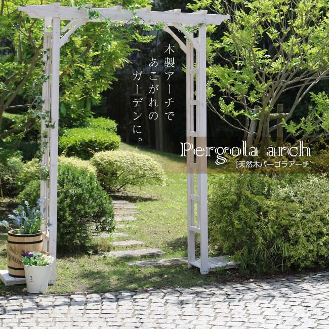 天然木パーゴラアーチ ヨーロッピアン ガーデン ガーデニング おしゃれ フレンチ 北欧 庭園(代引不可)【送料無料】