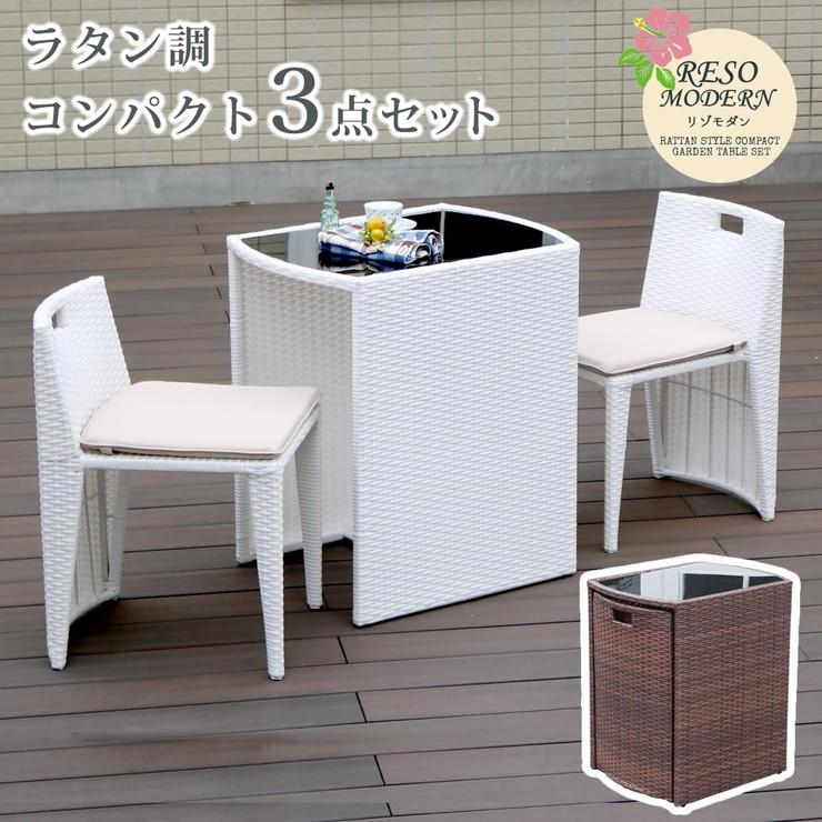 ラタン調 コンパクトテーブル 3点セット リゾモダン テーブル 外用 コンパクト ガーデン おしゃれテーブルセット おしゃれ(代引不可)【送料無料】