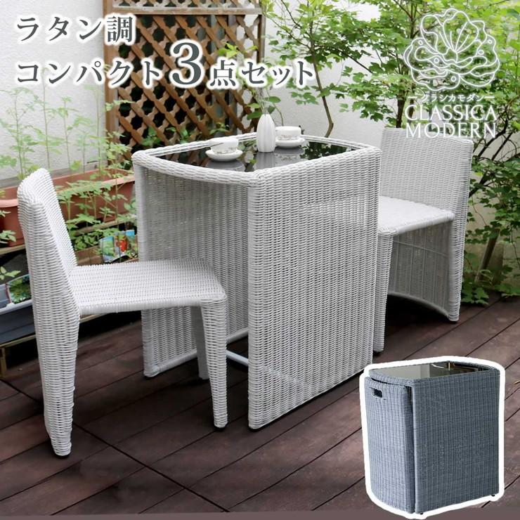 ラタン調コンパクトテーブル3点セット クラシカモダン テーブル 外用 コンパクト ガーデン おしゃれテーブルセット おしゃれ(代引不可)【送料無料】