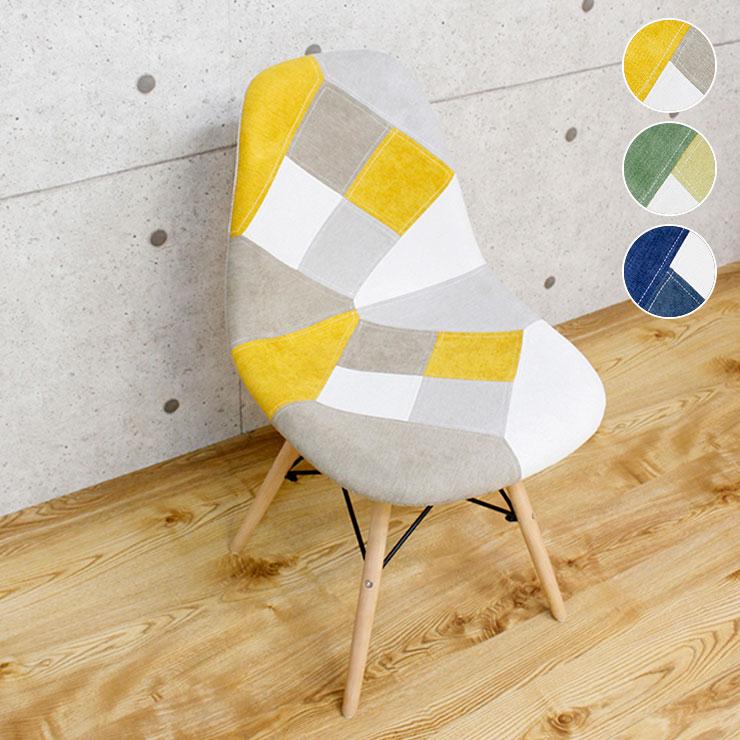シェルチェアー 1人掛け 幅52.5cm イエロー ブルー グリーン 椅子 座 おしゃれ 居間 リビング(代引不可)【送料無料】