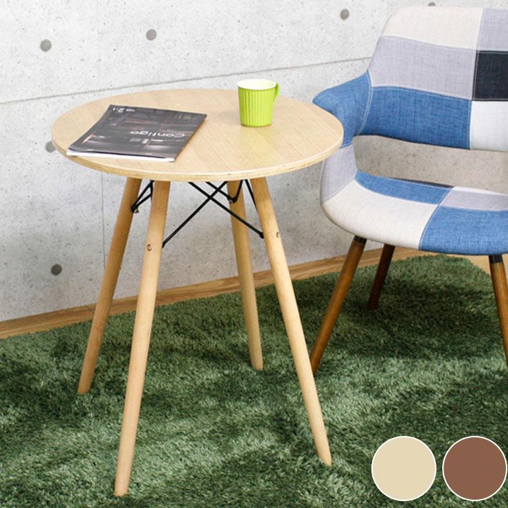 コーヒーテーブル 幅60cm ナチュラル ブラウン 机 デスク サイドテーブル おしゃれ シック ミッドセンチュリー リビング 居間(代引不可)【送料無料】