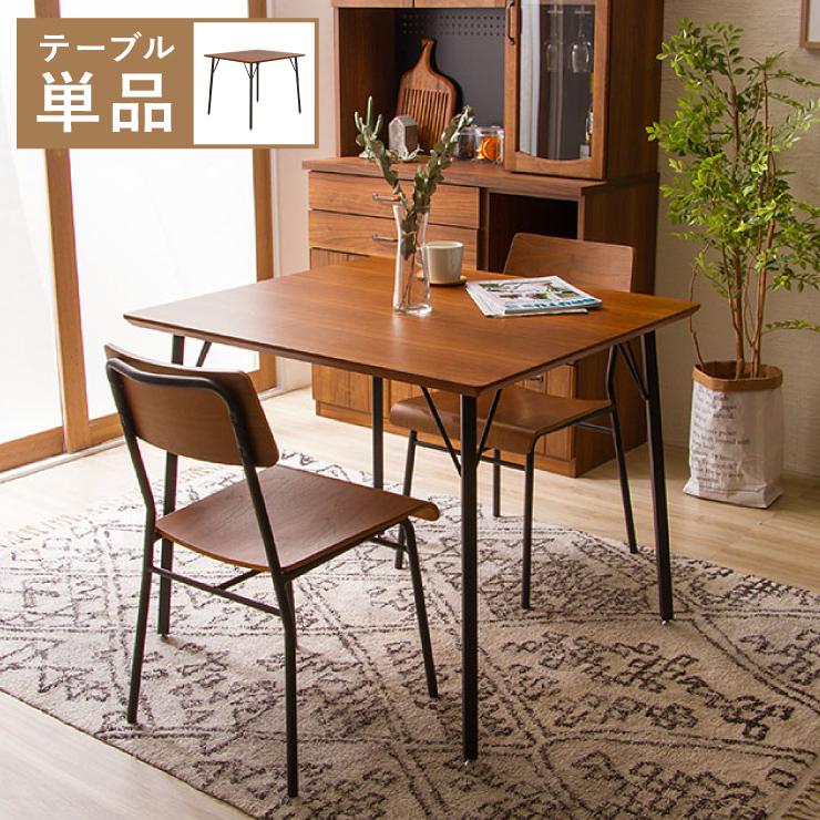 【MONT/モント】 90ダイニングテーブル ダイニングテーブル インダストリアル ヴィンテージ アイアン ブラウン 木製 2人用(代引不可)【送料無料】