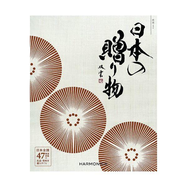 カタログギフト 日本の贈り物 15,800円コース 小豆 お中元 お歳暮 結婚 出産 内祝い(代引不可)【送料無料】