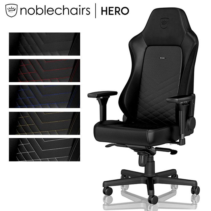 アーキサイト ゲーミングチェア HERO noblechairs ロッキング アームレスト eスポーツ オフィス デスクチェア NBL-HRO-PU(代引不可)【送料無料】